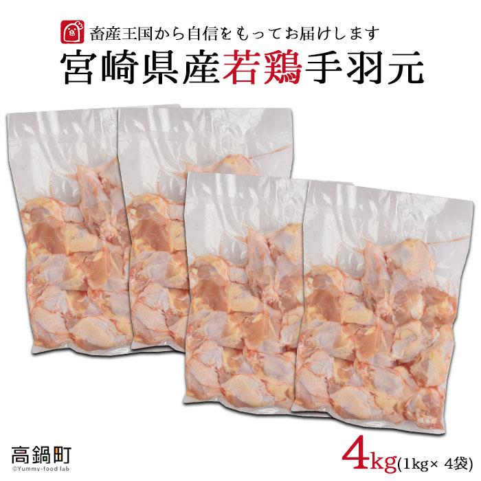【ふるさと納税】<宮崎県産若鶏手羽元4kg> ※入金確認後、翌月末迄に順次出荷します。 鶏肉 1kg×4袋 4,000g 花いちもんめ 特産品 宮崎県 高鍋町 【冷凍】