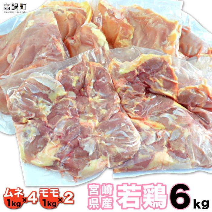 【ふるさと納税】<宮崎県産若鶏6kgセット> ※入金確認後、翌月末迄に順次出荷します。1kg個包装 ムネ モモ 花いちもんめ 鶏肉 特産品 宮崎県 高鍋町 【冷凍】