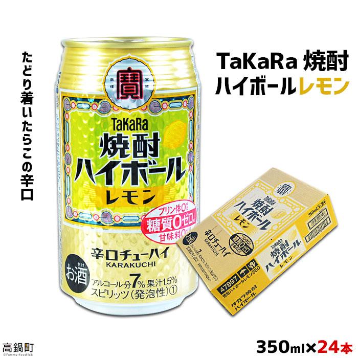 宮崎県高鍋町 【ふるさと納税】たどり着いたらこの辛口!<TaKaRa...