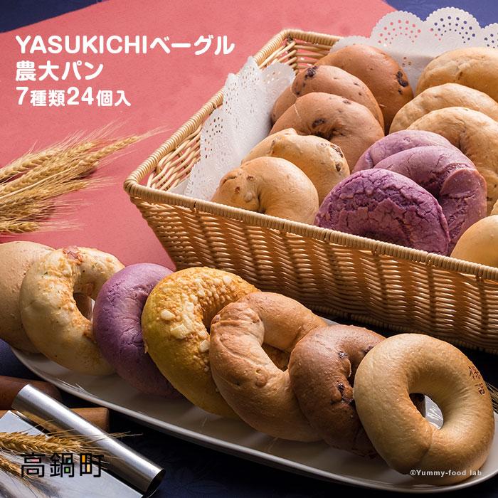 【ふるさと納税】<YASUKICHIベーグル(農大パン)7種類24ケ入>※入金確認後、翌月末迄に順次出荷します。プレーン ベーコンチーズ チーズカレー シナモンレーズン チョコ 紫いも くるみ 小麦 四季亭 宮崎県 高鍋町【冷凍】