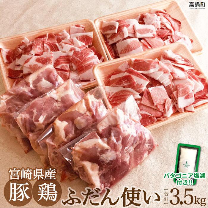 宮崎県高鍋町 【ふるさと納税】<宮崎県産ふだん使い豚鶏3.5kgセッ...