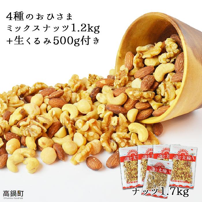 宮崎県高鍋町 【ふるさと納税】<4種のおひさまミックスナッツ1.2k...