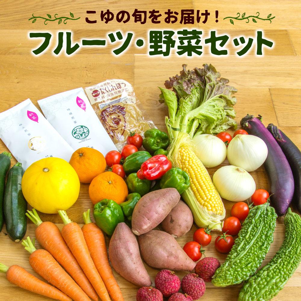 【ふるさと納税】【大人気】フルーツ・野菜セット