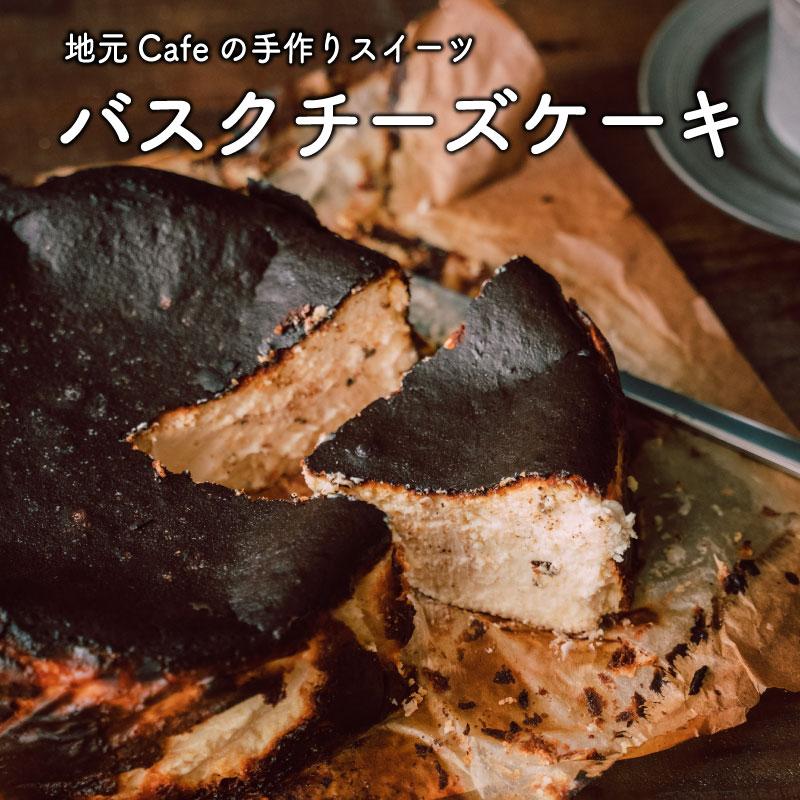 【ふるさと納税】地元Café特製 <バスクチーズケーキ> スイーツ ギフト ケーキ 手作り 冷凍 送料無料 ※ご入金確定日より35日以内に出荷