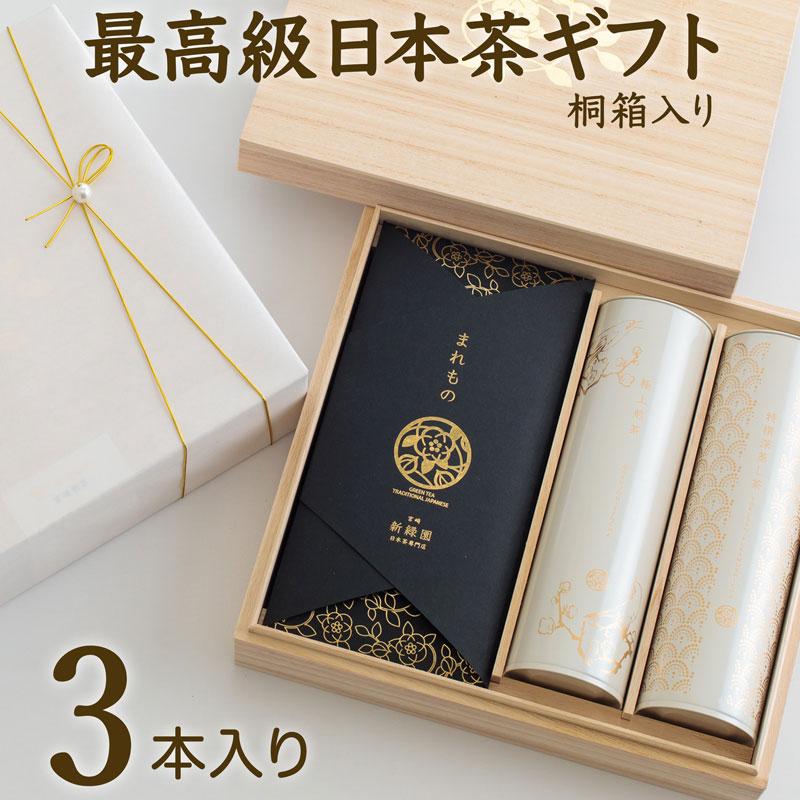 【ふるさと納税】宮崎日本茶専門店 高級日本茶ギフトセット 雅ーMIYABIー まれもの 煎茶 深蒸し茶 ギフト 贈り物 お茶 日本茶 送料無料 ※ご入金確定日より35日以内に出荷