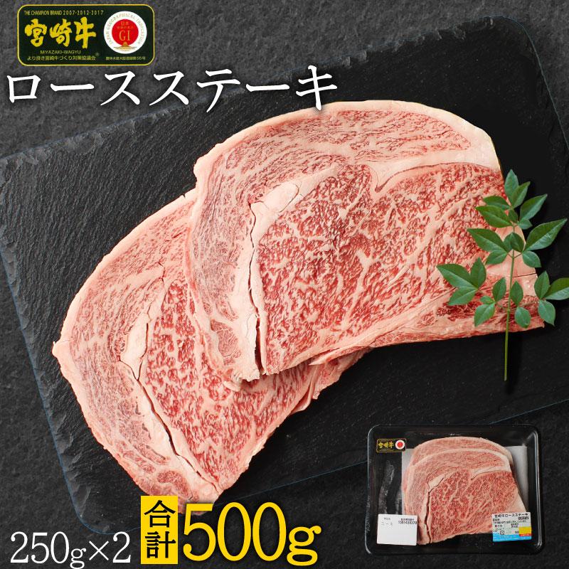 【ふるさと納税】宮崎牛ロースステーキ 500g 250g×2 国産 九州産 送料無料
