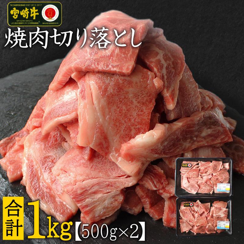 【ふるさと納税】宮崎牛 焼肉切り落とし 1kg 500g×2 ウデ 牛肉 切り落し 切落し BBQ 国産 普段使い 九州産 送料無料