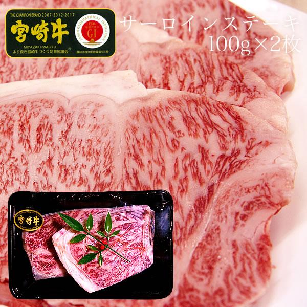 【ふるさと納税】宮崎牛 サーロインステーキ 合計200g(100g×2枚) ステーキ 和牛 冷凍 焼肉 送料無料