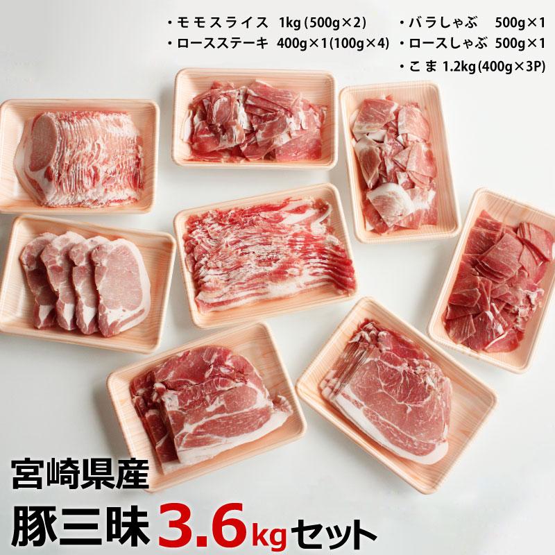 【ふるさと納税】宮崎県産豚三昧 合計3.6kg 豚肉 冷凍 宮崎県産 九州産 送料無料