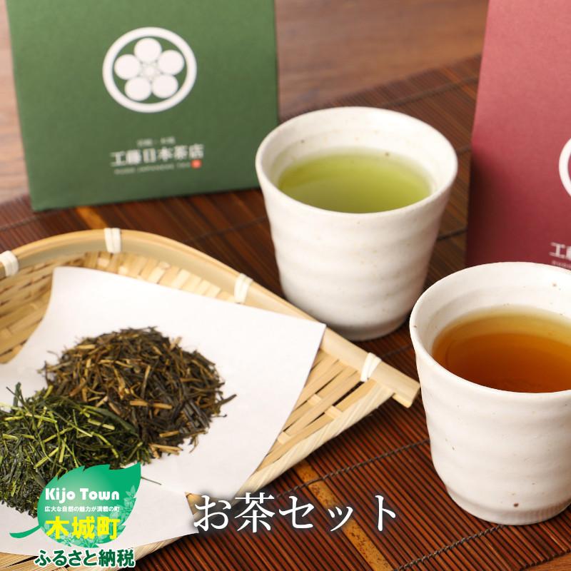 【ふるさと納税】<お茶セット> K11_0001 送料無料【宮崎県木城町】
