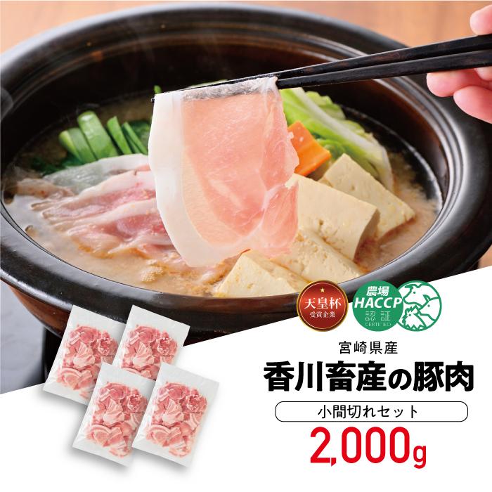 【ふるさと納税】天皇杯受賞企業「香川畜産」の豚肉 小間切れセット 2,000g