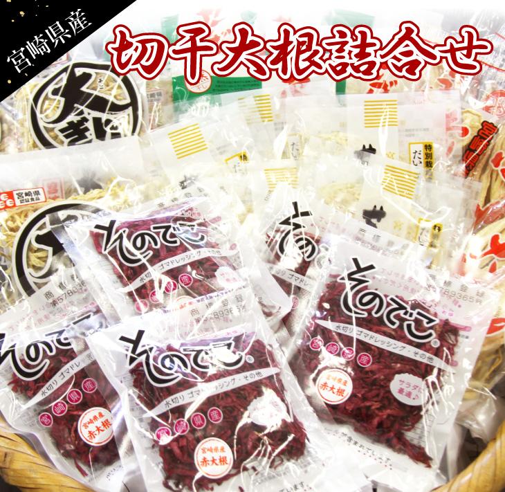 【ふるさと納税】☆宮崎県産☆切干大根詰合せセット