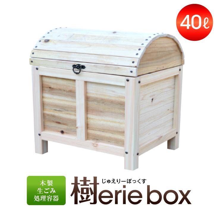 【ふるさと納税】☆木製生ごみ処理容器☆樹erie box(じゅえりーぼっくす)