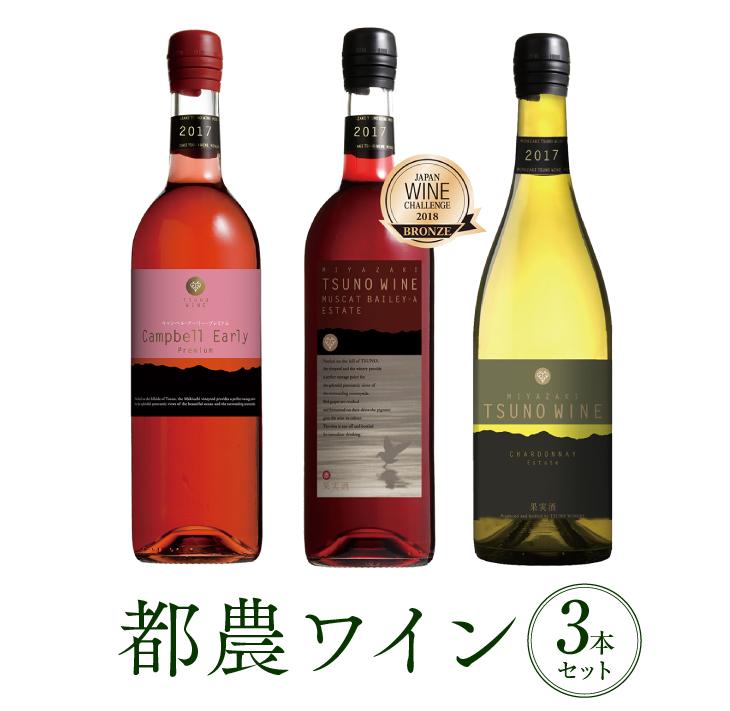 『インターナショナル・ワイン・チャレンジ2019』入賞 【ふるさと納税】「ロゼ・赤・白」飲み比べエステート3本セット(都農ワイン)