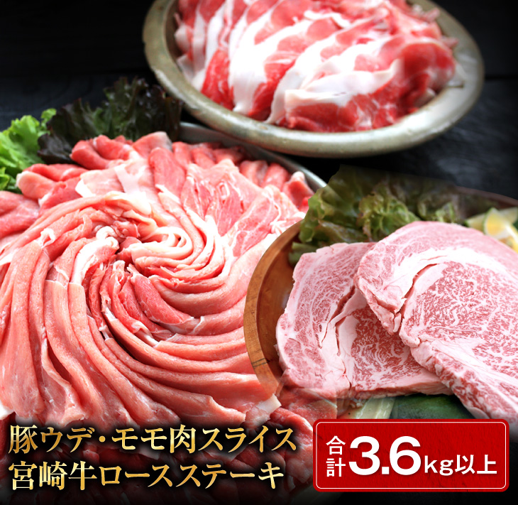 【ふるさと納税】豚ウデ・モモ肉スライス&宮崎牛ロースステーキセット(合計3.6kg以上)