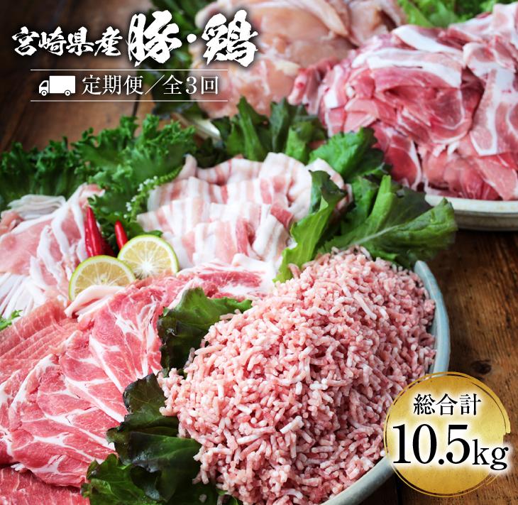 【ふるさと納税】《3か月定期便》宮崎県産豚・鶏セレクトセット(合計10.5kg)都農町加工品