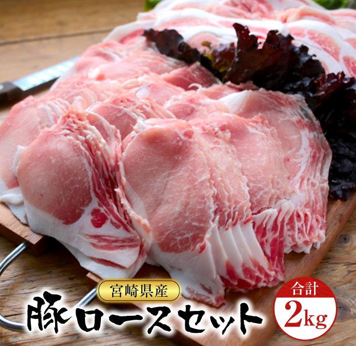 宮崎県産 しゃぶしゃぶ すきやき 肉 都農町加工品 宮崎県産豚ロースセット合計2kg 値下げ 即納 ふるさと納税