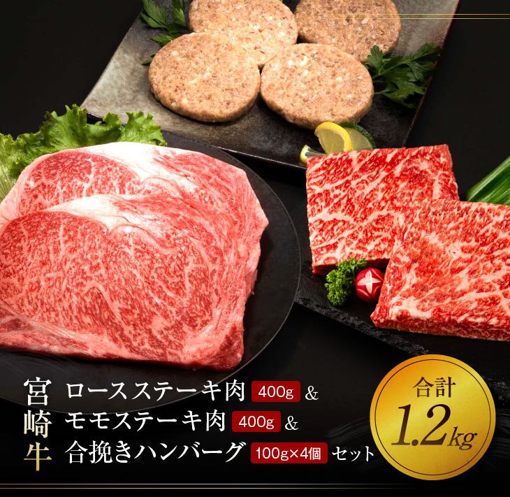 肉 牛肉 赤身 A4ランク 惣菜 加工品 詰め合わせ 冷凍 送料無料 全店販売中 100g×4個 宮崎牛ロースステーキ肉400g ふるさと納税 モモステーキ肉400g 合挽きハンバーグ 超激安 セット《合計1.2kg》