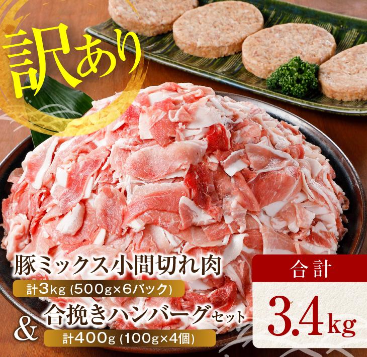 豚肉 正規店 牛肉 おかず 国産 最新号掲載アイテム 大容量 アウトレット 冷凍 送料無料 100g×4個 500g×6袋 セット合計3.4kg ふるさと納税 訳あり 合挽きハンバーグ 豚ミックス小間切れ肉
