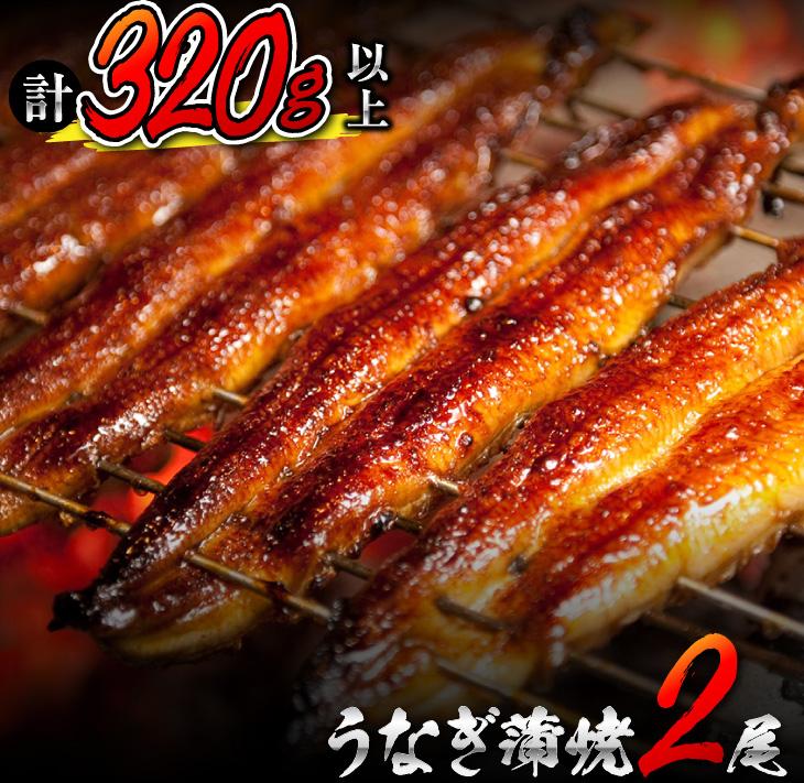 九州産 うなぎ 蒲焼 320g
