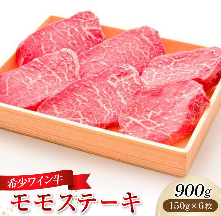 【ふるさと納税】☆都農町産☆希少ワイン牛モモステーキ(150g×6枚)