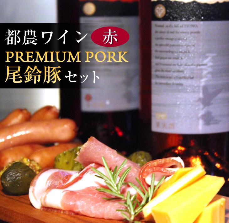 【ふるさと納税】都農ワイン(M)とPREMIUM PORK尾鈴豚セット
