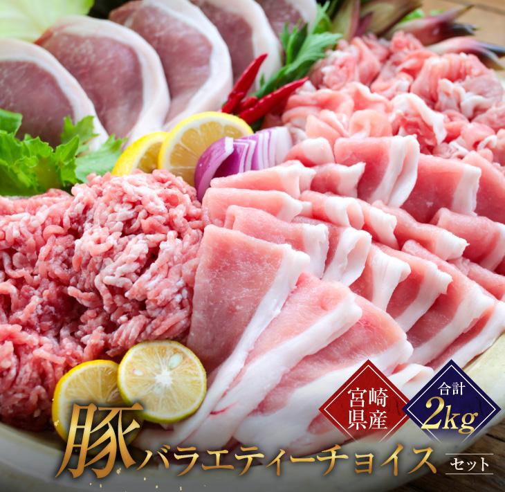 食卓に美味しい豚肉を 冷凍 送料無料 ショップ 激安特価品 ふるさと納税 合計2kg 豚バラエティーチョイスセット
