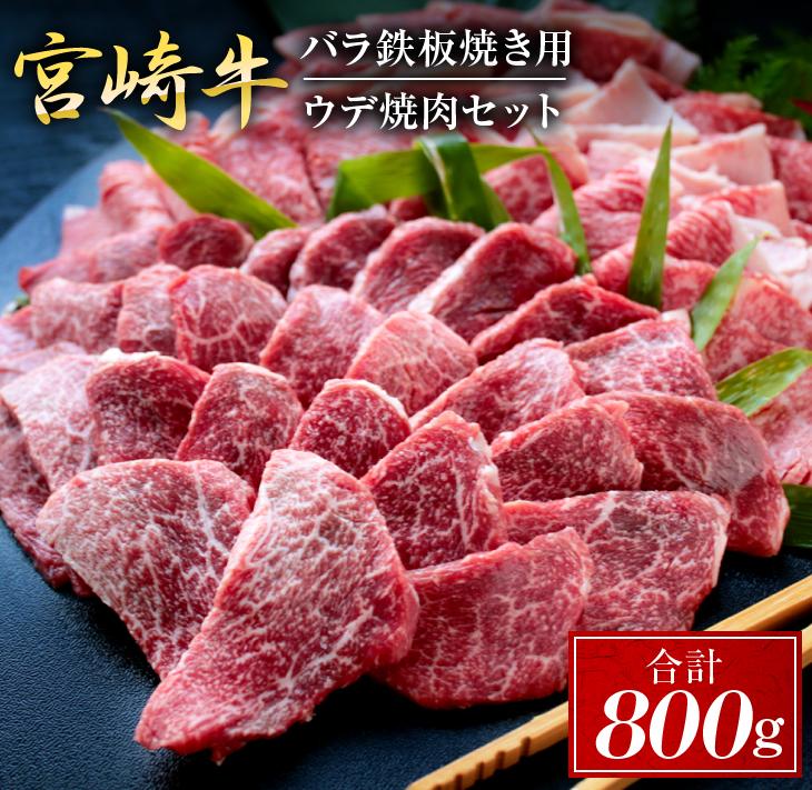 ●日本正規品● 【ふるさと納税】宮崎牛バラ鉄板焼き用・ウデ焼肉セット(合計800g), ショウワチョウ bb987be8