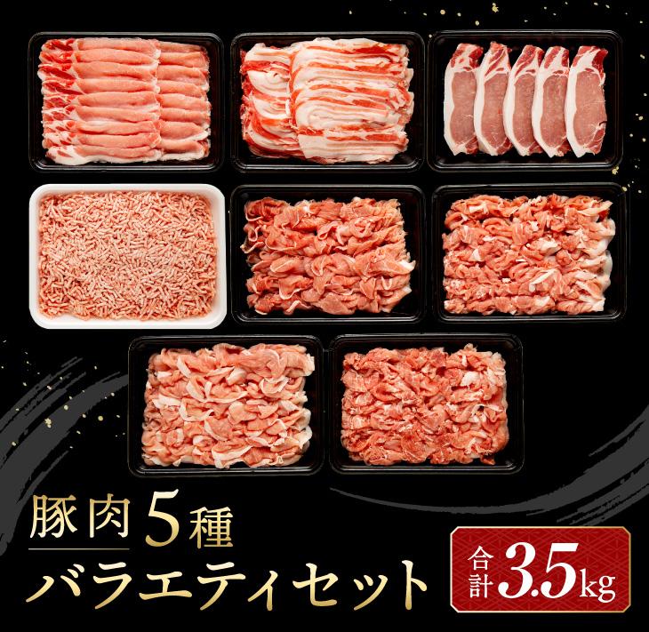 おかず 国産 ギフト すき焼き 引き出物 定価 しゃぶしゃぶ 詰め合わせ ふるさと納税 合計3.5kg バラエティセット 豚肉5種