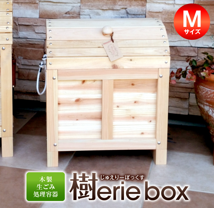 業界初 大幅値下げランキング 訳あり ふるさと納税 木製生ごみ処理容器 樹erie じゅえりーぼっくす B品Mサイズ 通販 box