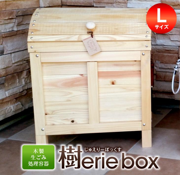 【訳あり】【ふるさと納税】木製生ごみ処理容器 樹erie box(じゅえりーぼっくす)B品Lサイズ
