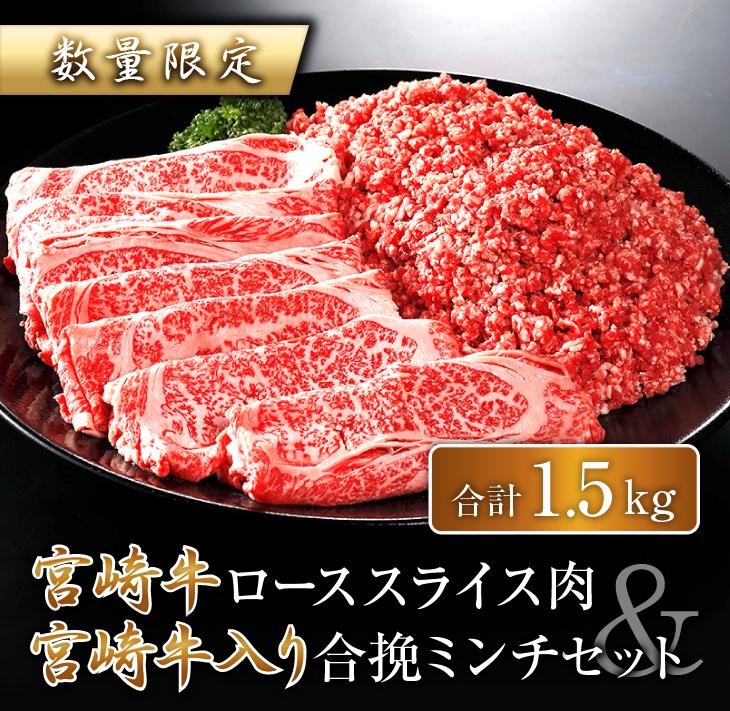 数量限定 牛肉 豚肉 4等級 黒毛和牛 高品質 新登場 冷凍 500g 宮崎牛ローススライス肉 送料無料 ランキングTOP5 セット《合計1.5kg》 ふるさと納税 宮崎牛入り合挽ミンチ 1kg