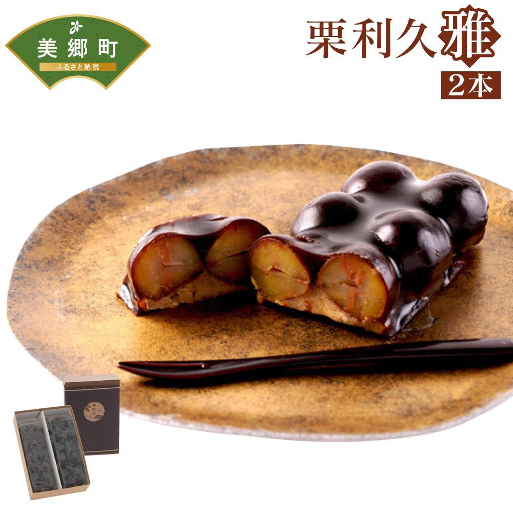 【ふるさと納税】栗利久 雅 300g 2本 美郷町産 和菓子 お菓子 栗 スイーツ 送料無料