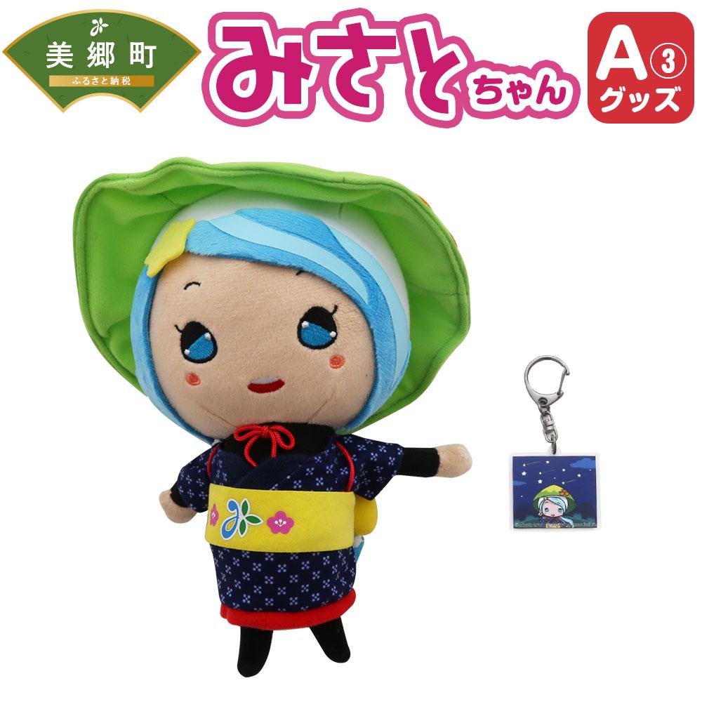 【ふるさと納税】みさとちゃんグッズ A-3 みさとちゃん 人形 みさとちゃん キーホルダー(星空) セット マスコット 送料無料