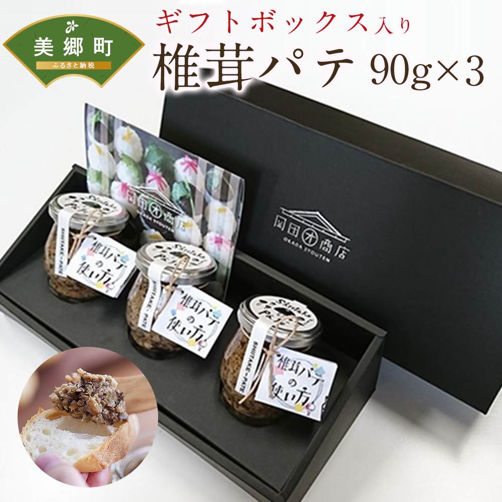 【ふるさと納税】椎茸パテ 3本入 ギフトボックス しいたけ どんこ 乾椎茸 ジャム パテ 送料無料