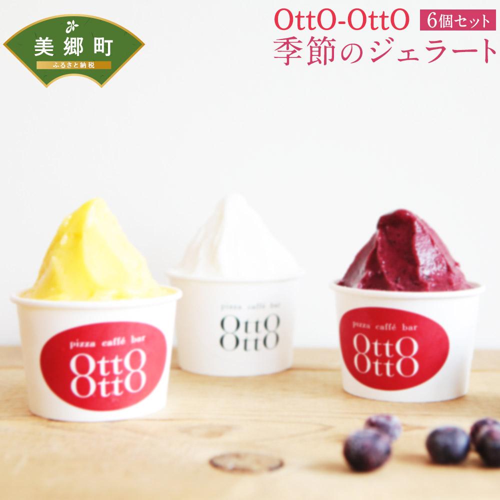 【ふるさと納税】OttO-OttO 季節のジェラート 140ml×6個セット ジェラート デザート アイス アイスクリーム ギフト 贈り物 冷凍 送料無料
