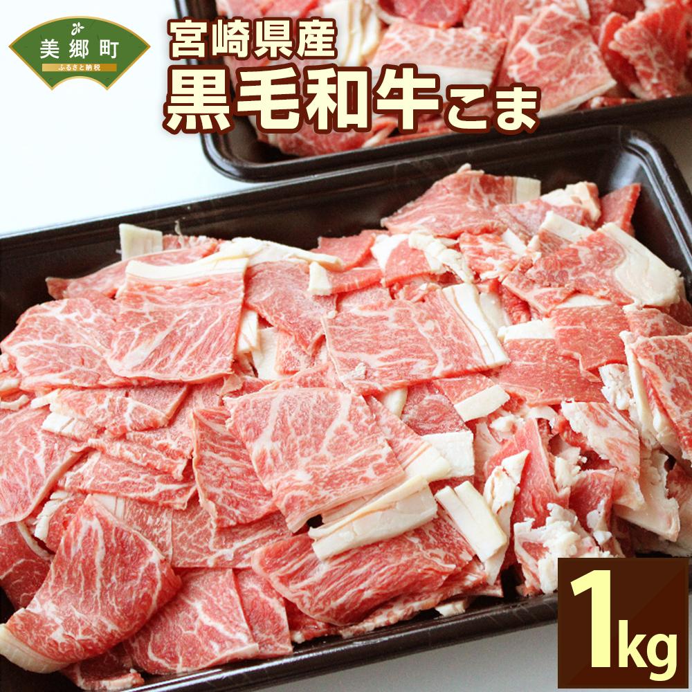 【ふるさと納税】宮崎県産 黒毛和牛 こま 1kg 黒毛和牛 和牛 1kg 国産 こま切れ 小間 牛肉 冷凍 生肉 小分け 九州産 送料無料