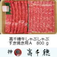 【ふるさと納税】A-4 高千穂牛しゃぶしゃぶ・すき焼き用 A