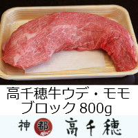 【ふるさと納税】B-21 高千穂牛ウデ・モモブロック