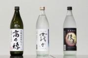 【ふるさと納税】C-17 高千穂酒造 焼酎3本セット, 季乃杜(ときのもり) 3fb584a2