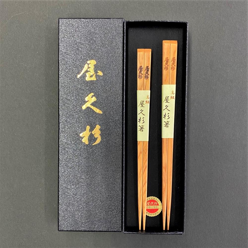 【ふるさと納税】屋久杉高級夫婦箸 オリジナル名入れ彫刻