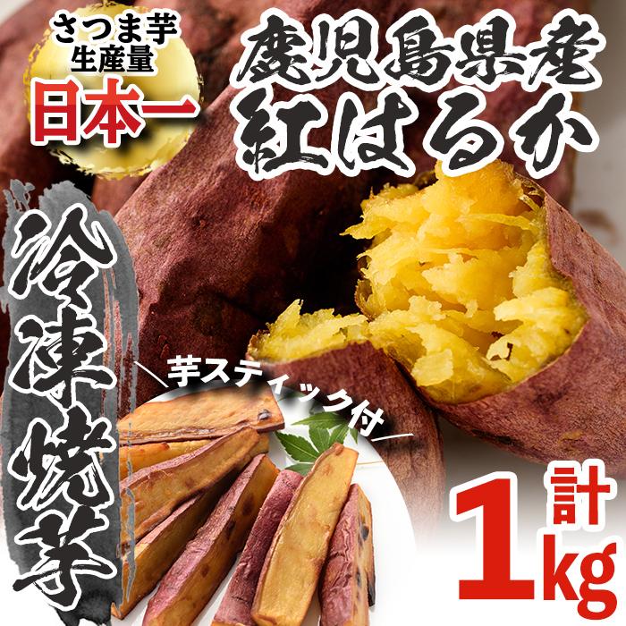100日熟成!鹿児島県産の紅はるか使用の焼き芋(500g×1袋)と紅はるかスティック(500g×1袋)
