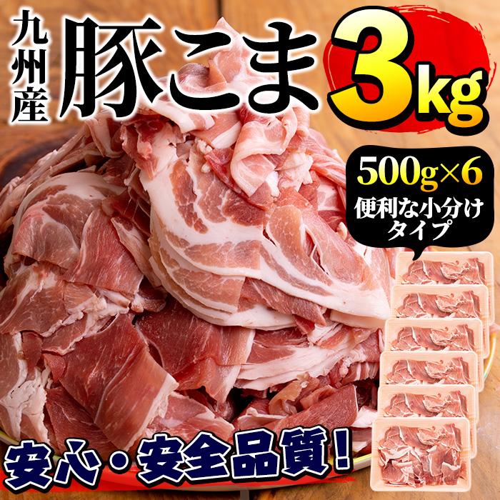 着後レビューで 送料無料 九州産 豚肉小間切れ3kg 使いやすい500g×6パックの小分けセット 安心 安全な国産豚肉 ふるさと納税 阿久根市 特産品 3kgセット サービス 三九 2-6 豚こま 豚肉こま切れ