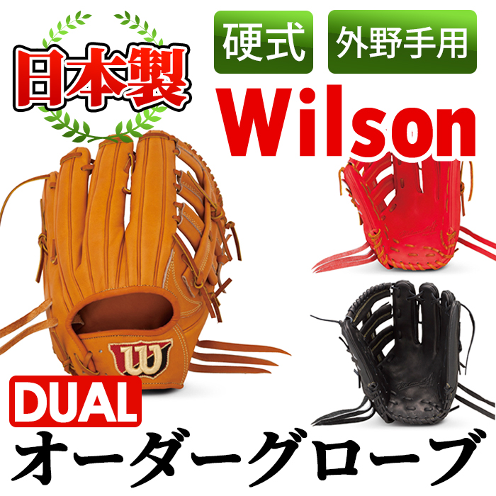 【ふるさと納税】日本製 野球グローブ(グラブ)!Wilson硬式オーダーグローブDUAL<外野手用>サイズ12(30.5cm)袋付、箱入りのイージーオーダー【アクネスポーツ】 9-2