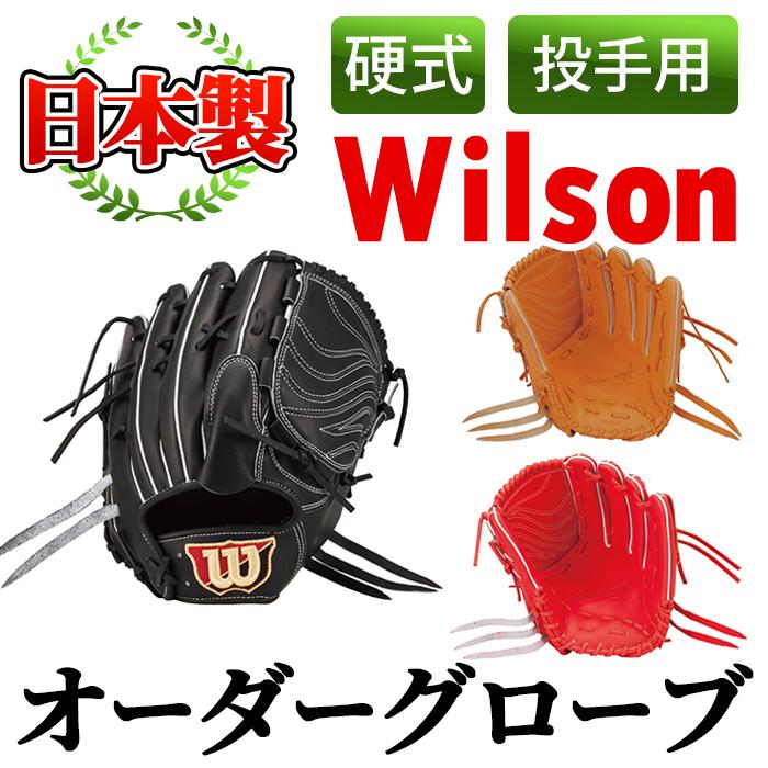 【ふるさと納税】日本製 野球グローブ(グラブ)!Wilson硬式オーダーグローブ<投手用>サイズ9(30cm)シリアスキップレザー使用!袋付、箱入りのイージーオーダー【アクネスポーツ】 9-3