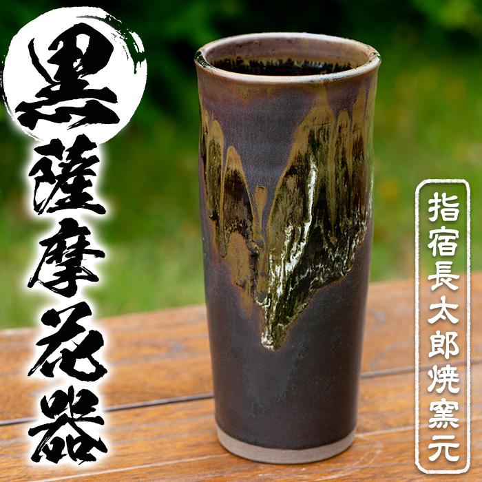 【ふるさと納税】「黒薩摩花器」伝統的で安定感のある作りシンプルな花器♪【指宿長太郎焼窯元】