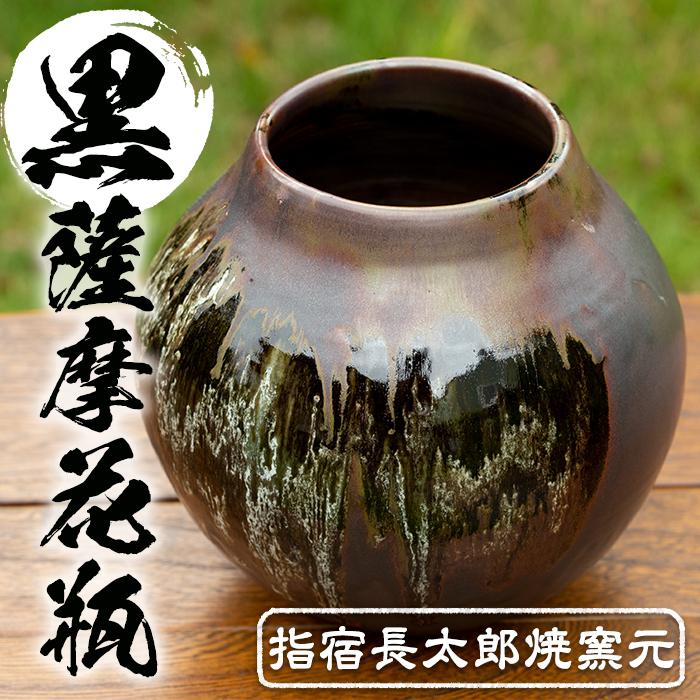 【ふるさと納税】「黒薩摩花瓶」伝統的で力強い雰囲気のある黒さつまの花瓶【指宿長太郎焼窯元】