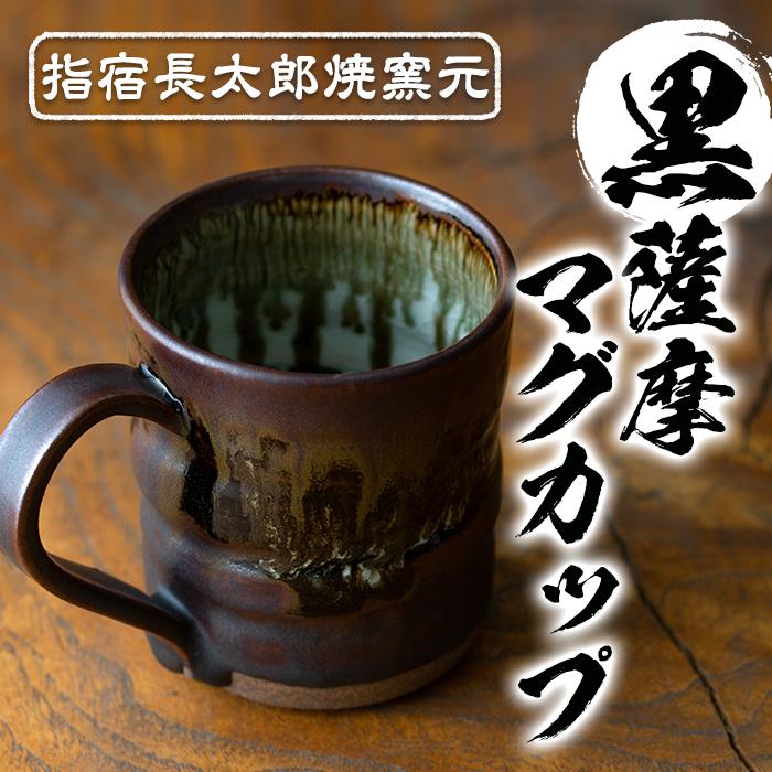 【ふるさと納税】「黒薩摩マグカップ」飽きの来ないシンプルなデザインで使い勝手の良いマグカップ♪【指宿長太郎焼窯元】