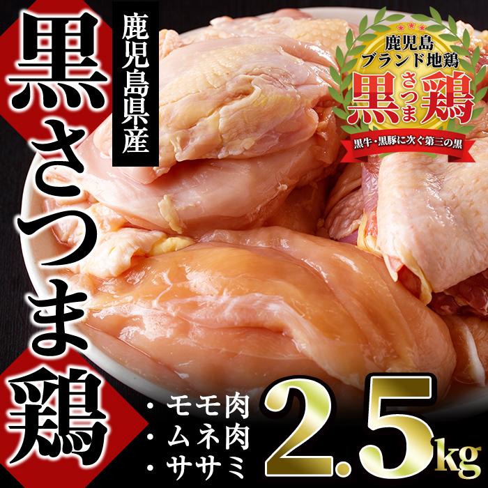 【ふるさと納税】かごしまブランド地鶏!黒さつま鶏あじわいセット(ムネ・モモ・ササミ 合計2.5kg)国産!鹿児島県産の鶏をご堪能【ダイゼンファーム】