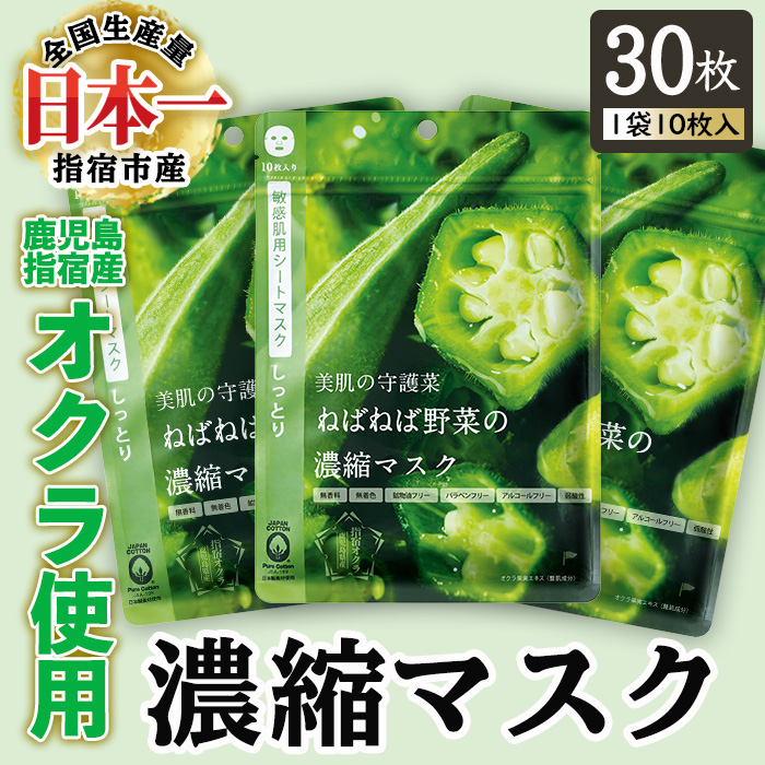 【ふるさと納税】≪指宿オクラ≫ねばねば野菜の濃縮マスク(オクラ)(10枚入×3個)【オクラからのエール】